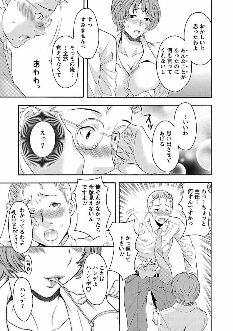 女上司 ヌける無料漫画喫茶007