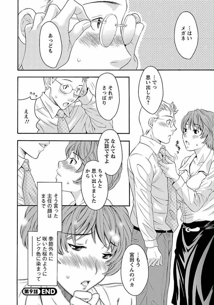 女上司 ヌける無料漫画喫茶016