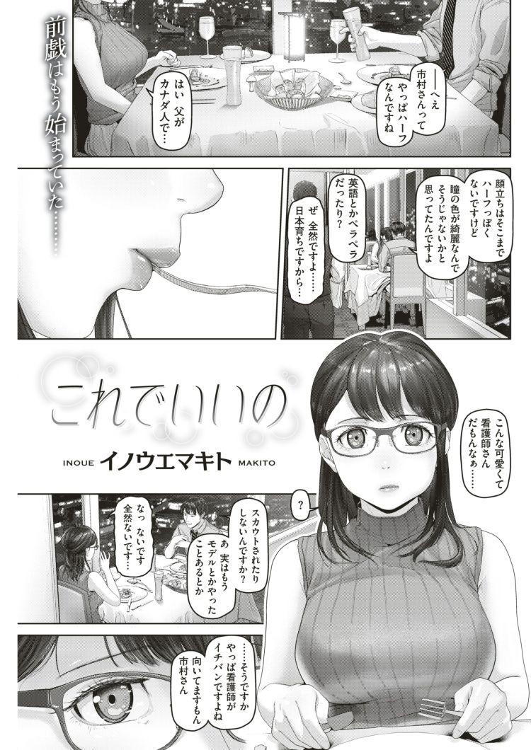 敏感眼鏡 ヌける無料漫画喫茶001