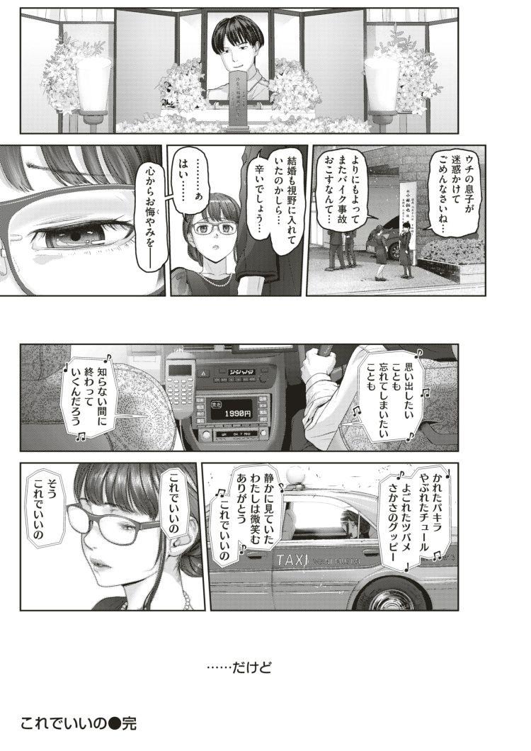 敏感眼鏡 ヌける無料漫画喫茶016
