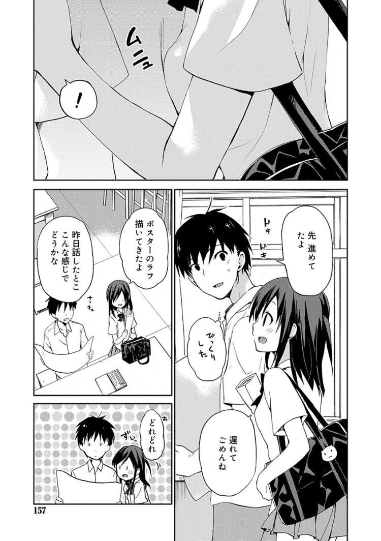 高校生カップル ヌける無料漫画喫茶003