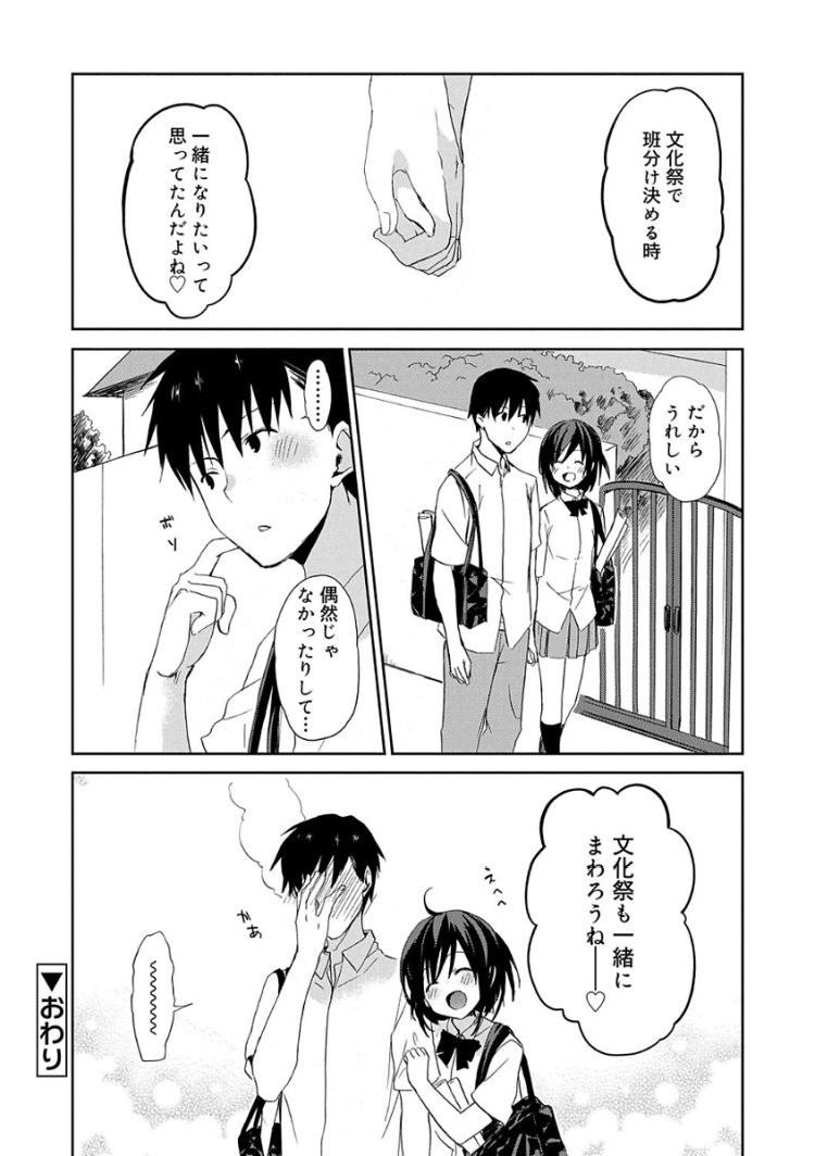 高校生カップル ヌける無料漫画喫茶020