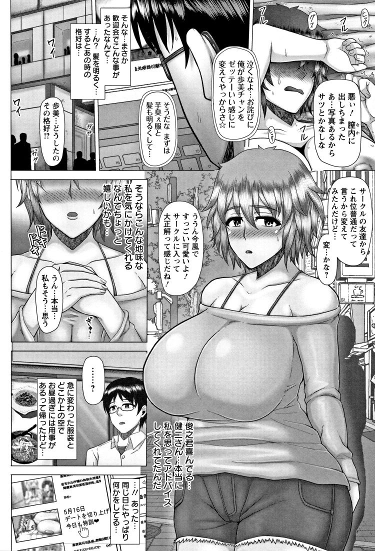 ハメ撮り女子大生 ヌける無料漫画喫茶004