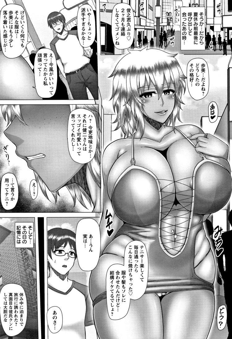 ハメ撮り女子大生 ヌける無料漫画喫茶007