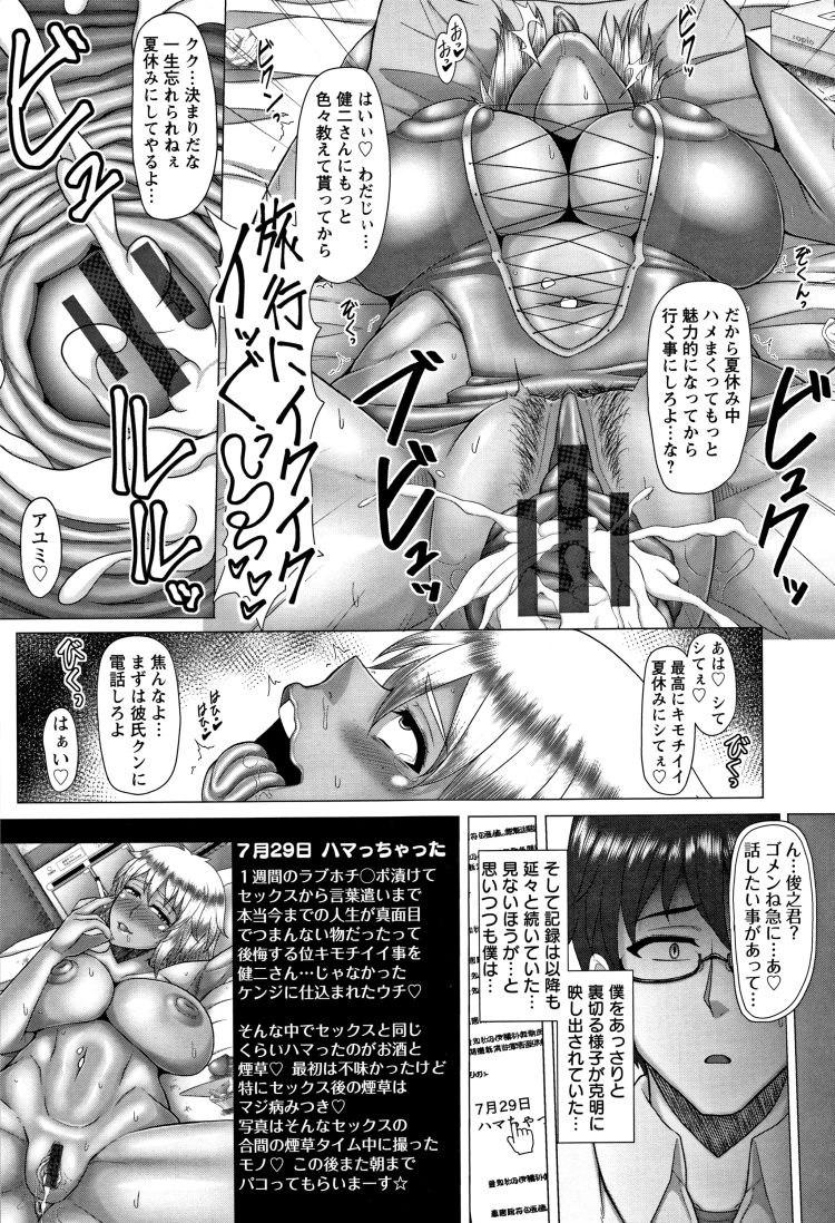 ハメ撮り女子大生 ヌける無料漫画喫茶009