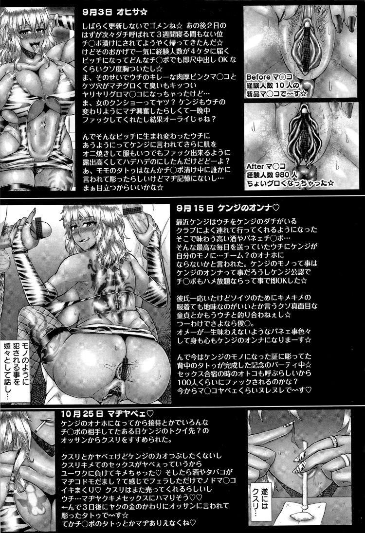 ハメ撮り女子大生 ヌける無料漫画喫茶011