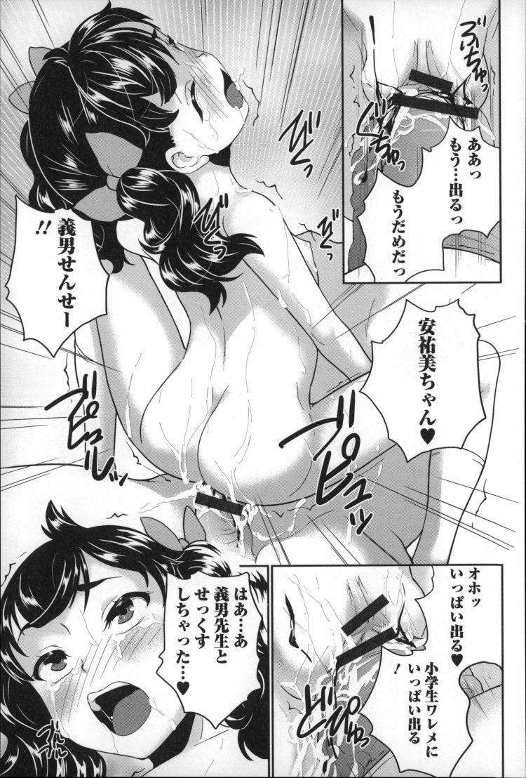 JSロリワレメ ヌける無料漫画喫茶011
