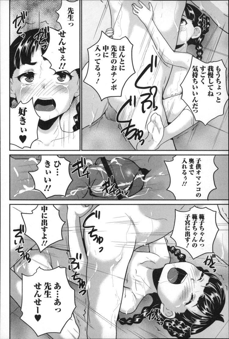 JSロリワレメ ヌける無料漫画喫茶014