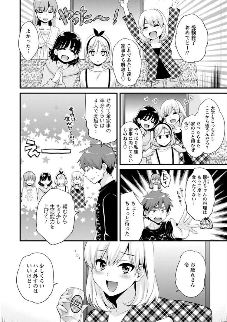 イチャラブ中出し ヌける無料漫画喫茶002