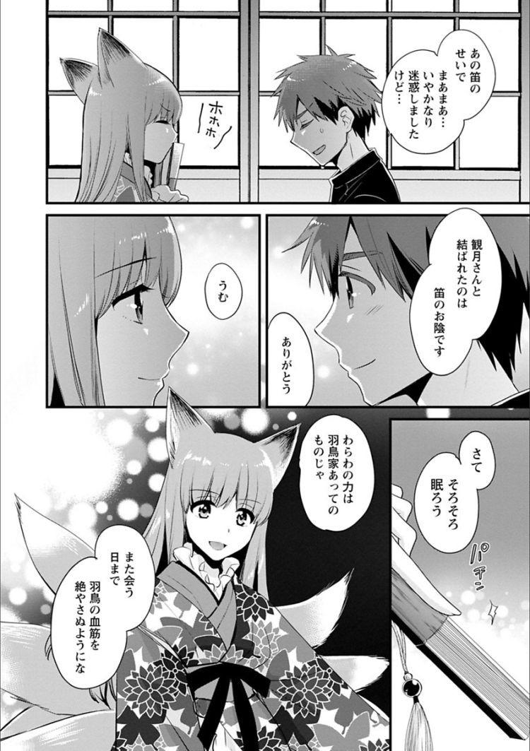 イチャラブ中出し ヌける無料漫画喫茶006