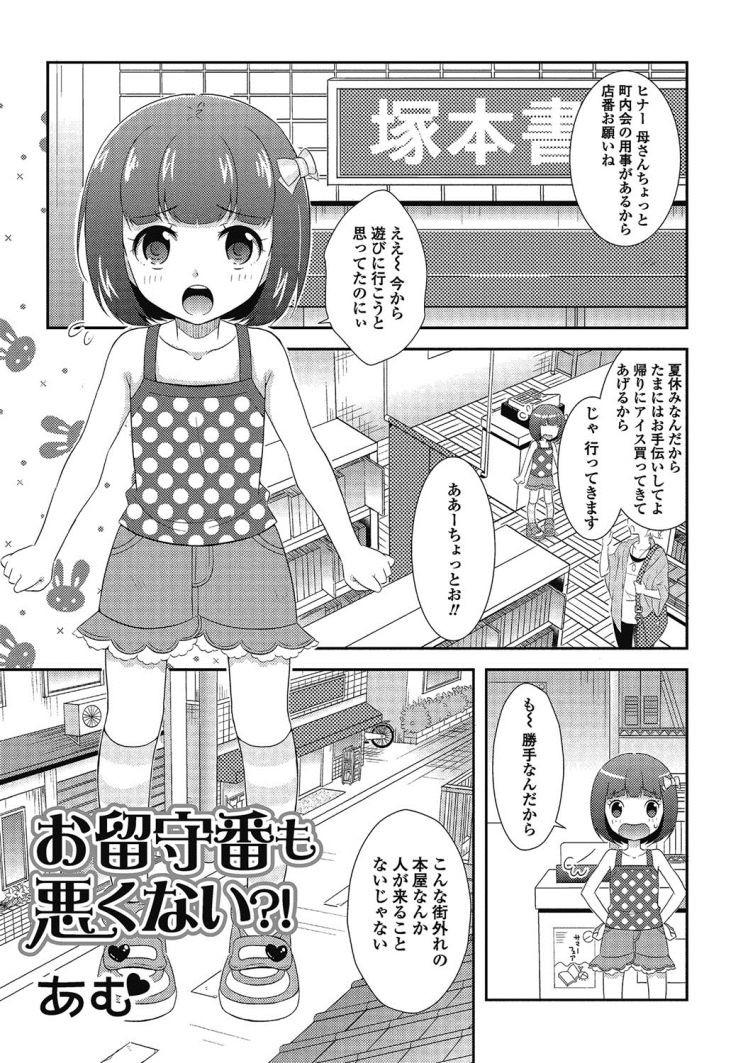 JSお漏らし ヌける無料漫画喫茶001