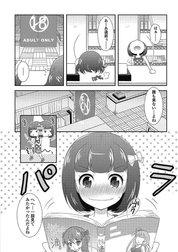 JSお漏らし ヌける無料漫画喫茶002