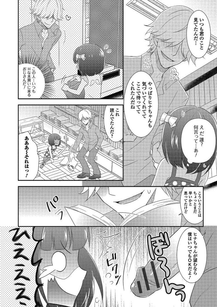 JSお漏らし ヌける無料漫画喫茶004