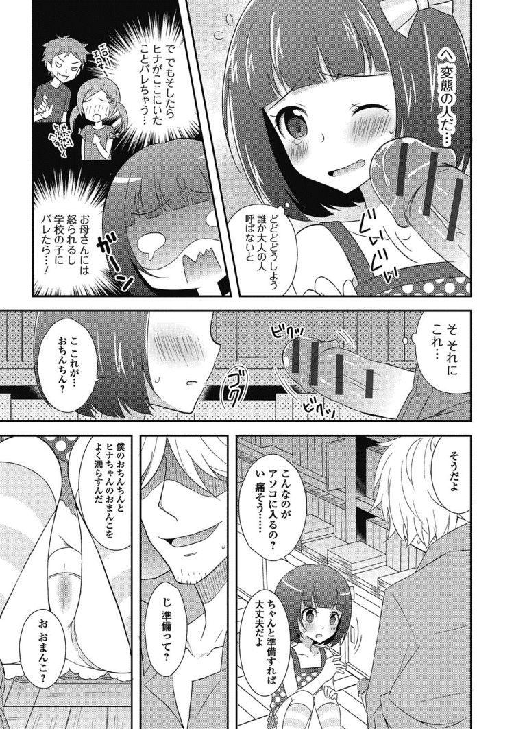 JSお漏らし ヌける無料漫画喫茶005