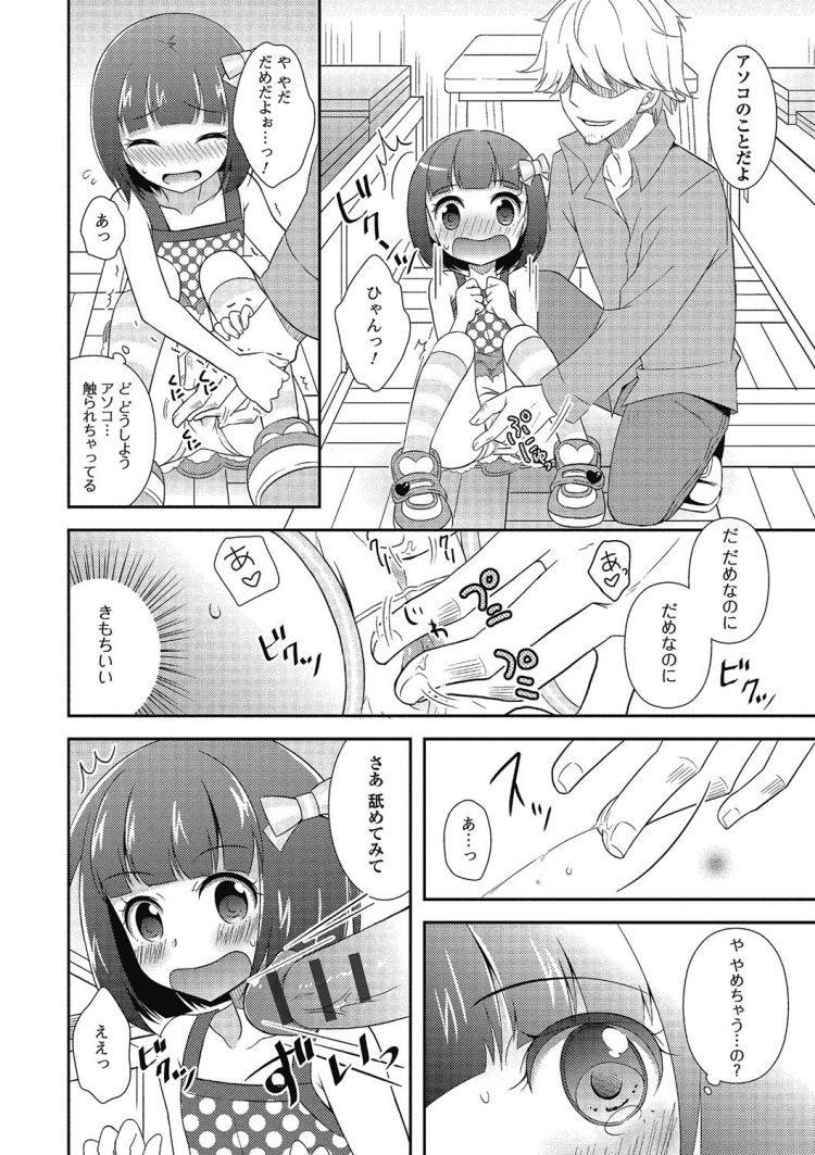 JSお漏らし ヌける無料漫画喫茶006