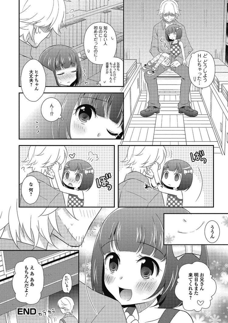 JSお漏らし ヌける無料漫画喫茶016