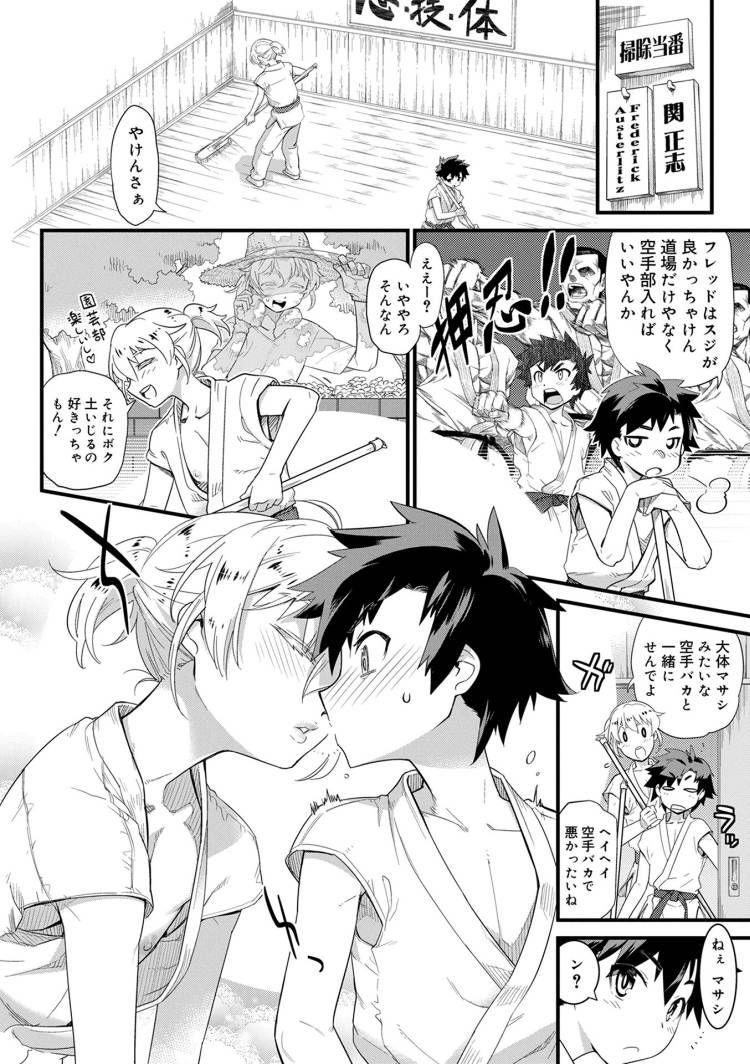 BLシックスナイン ヌける無料漫画喫茶002