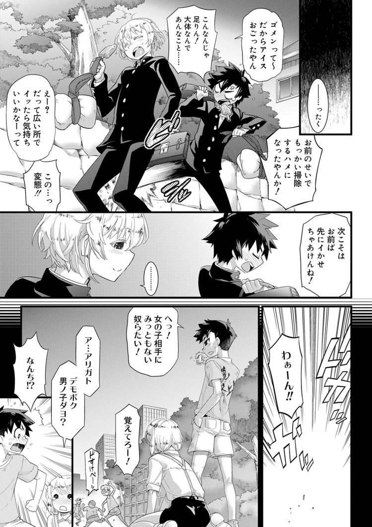 BLシックスナイン ヌける無料漫画喫茶015