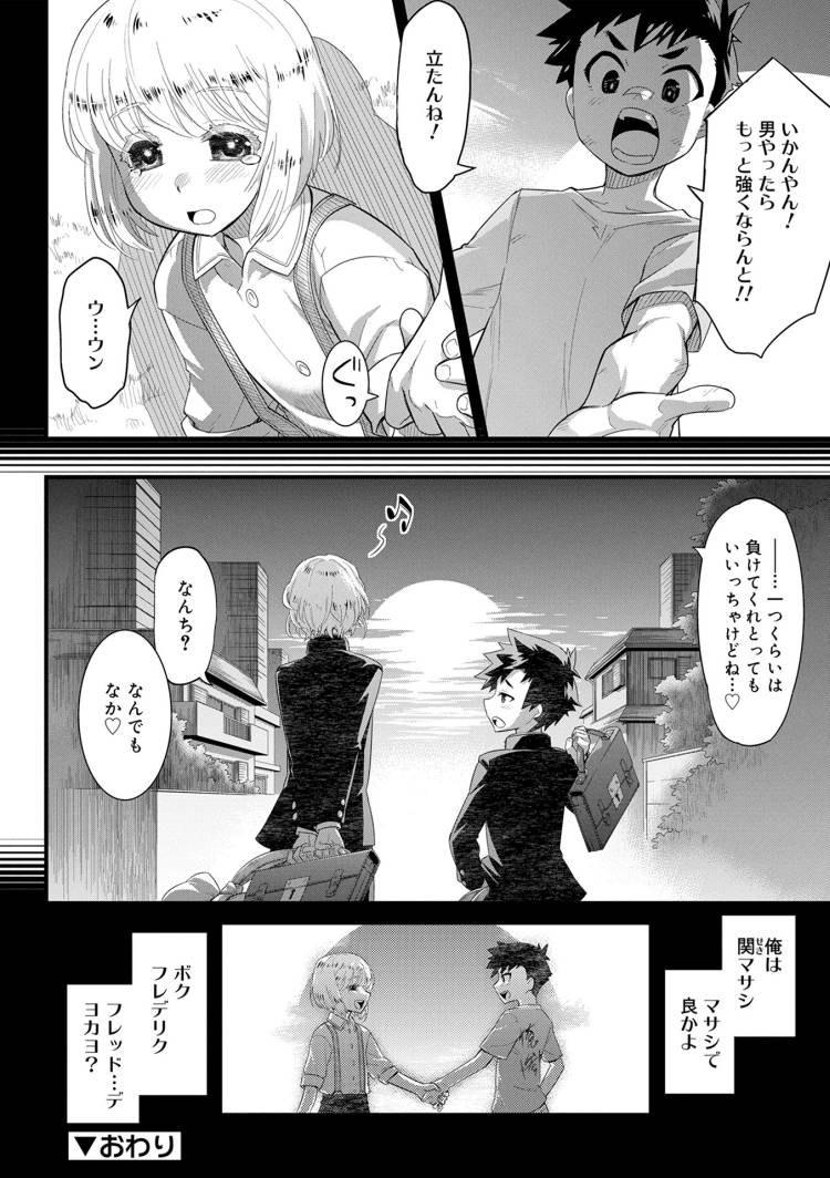 BLシックスナイン ヌける無料漫画喫茶016
