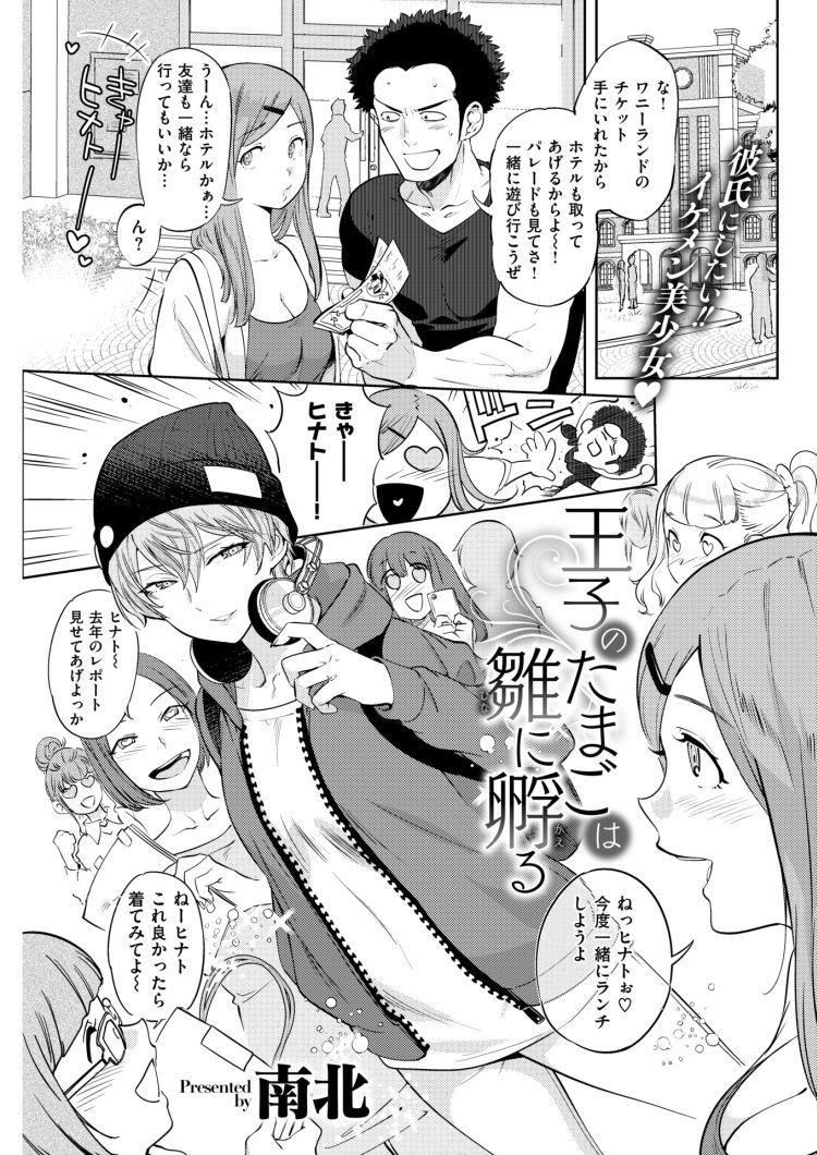 イケメン美少女 ヌける無料漫画喫茶001