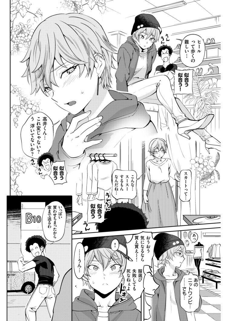 イケメン美少女 ヌける無料漫画喫茶004