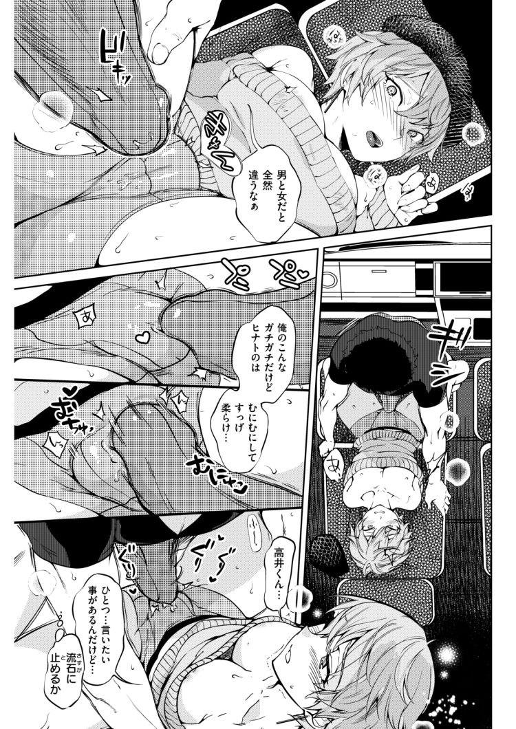 イケメン美少女 ヌける無料漫画喫茶007