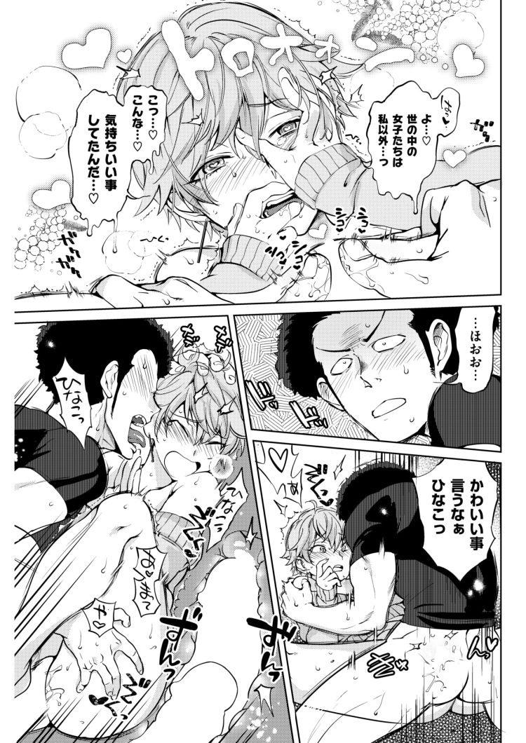 イケメン美少女 ヌける無料漫画喫茶013