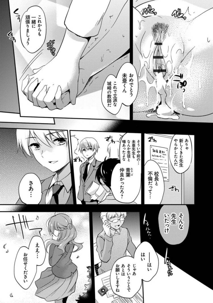 ドスケベ女教師 ヌける無料漫画喫茶023