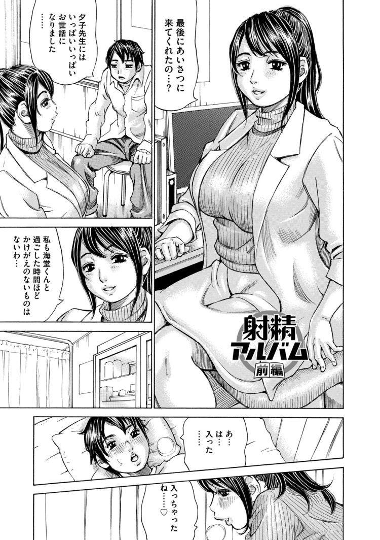 熟女 エロ 漫画