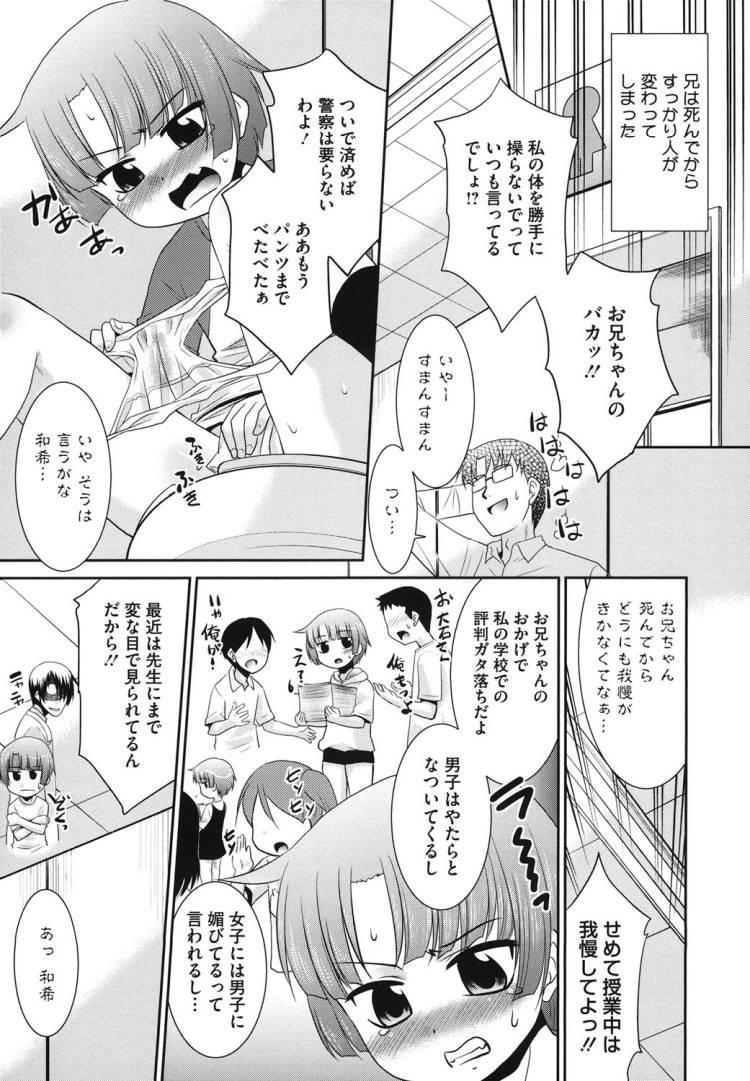 お兄ちゃん幽霊 ヌける無料漫画喫茶003