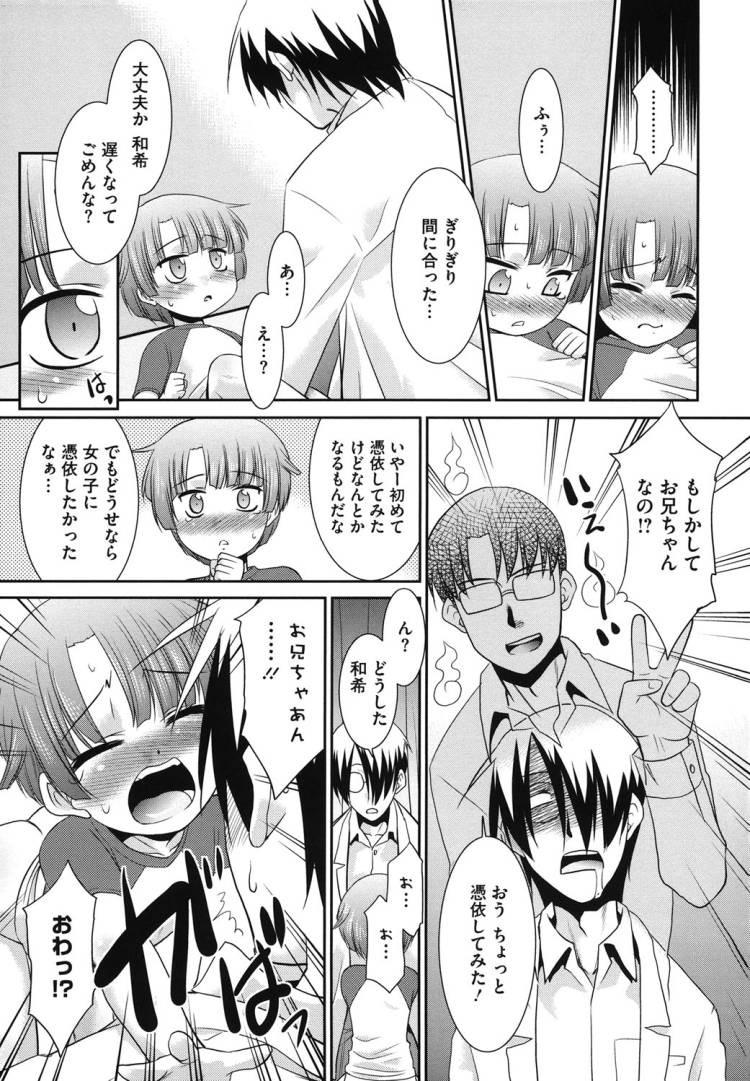 お兄ちゃん幽霊 ヌける無料漫画喫茶011