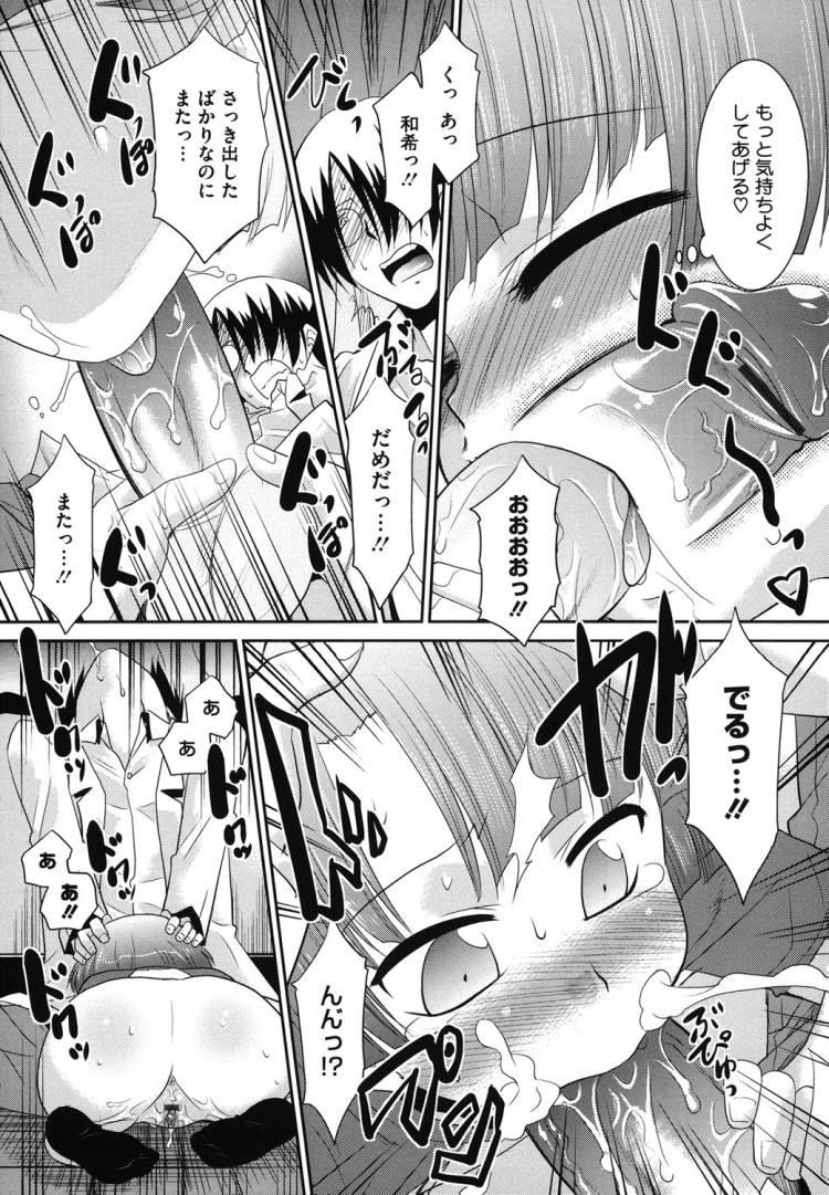 お兄ちゃん幽霊 ヌける無料漫画喫茶015