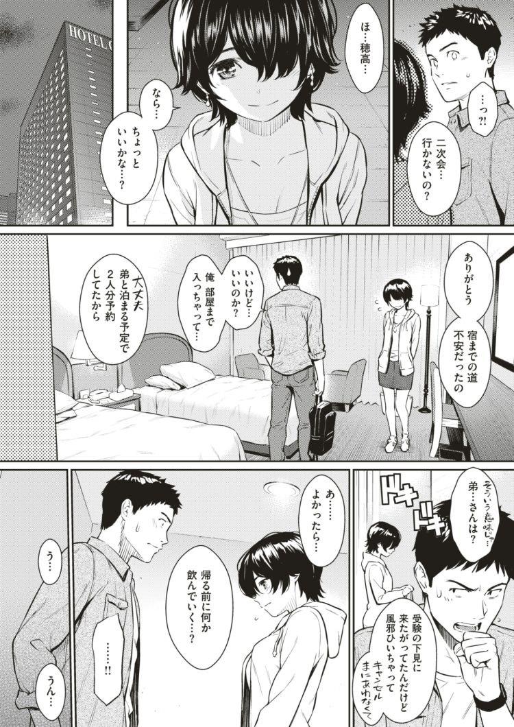 元カノ同窓会 ヌける無料漫画喫茶004