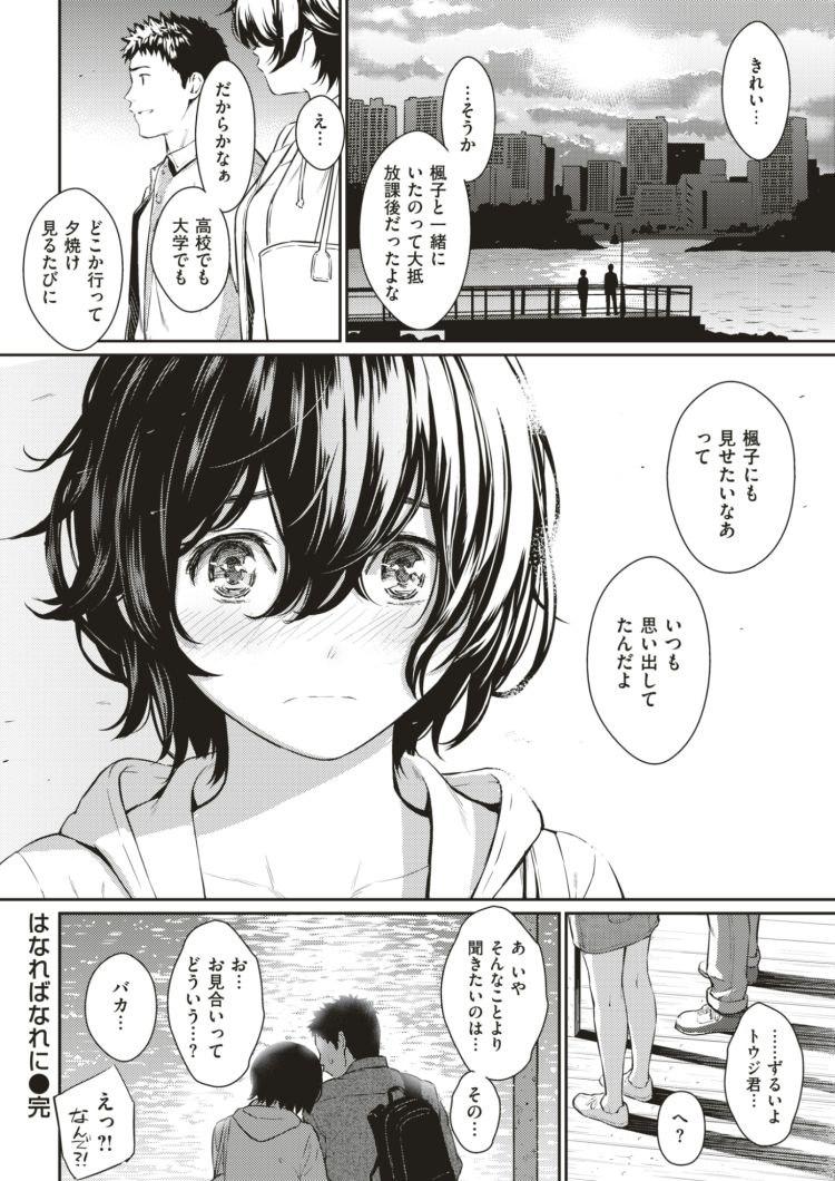 元カノ同窓会 ヌける無料漫画喫茶018