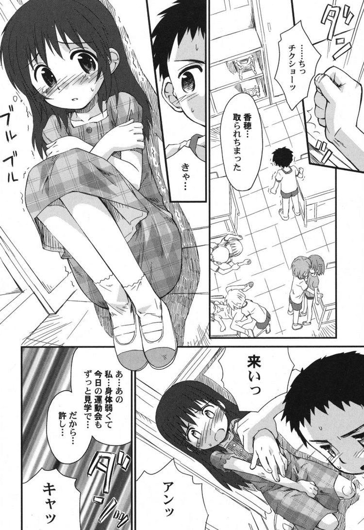 処女おまんこレイプ ヌける無料漫画喫茶006