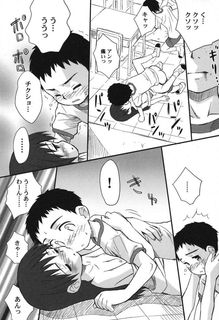処女おまんこレイプ ヌける無料漫画喫茶014