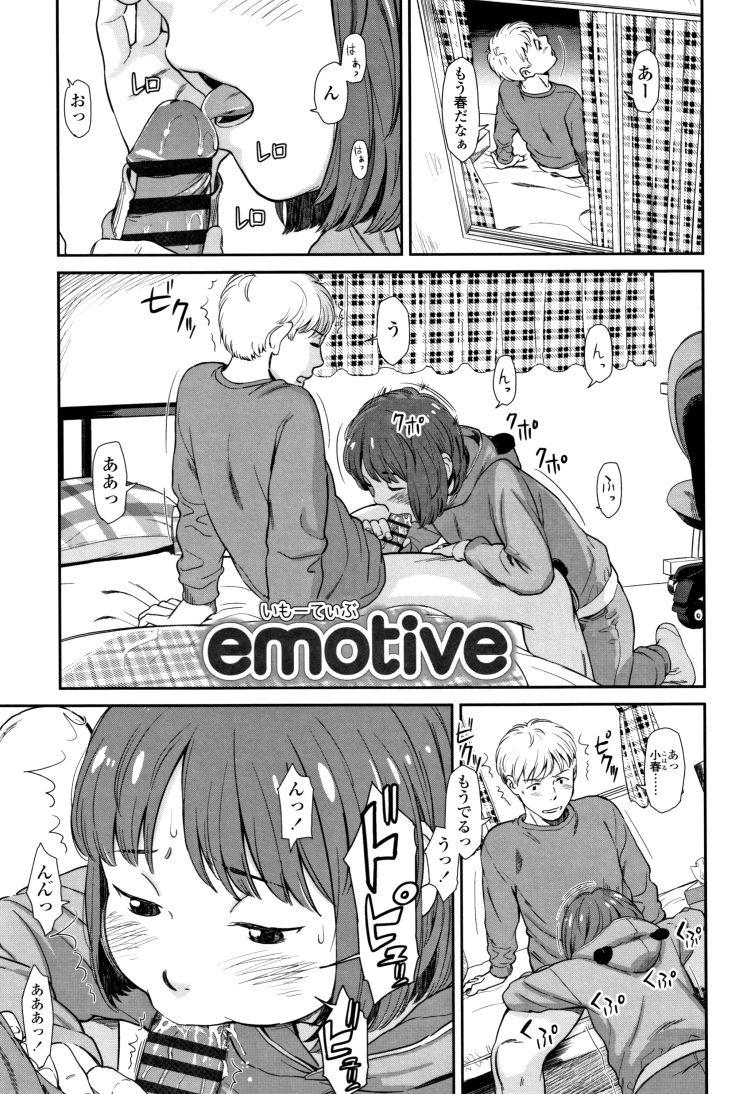兄妹シックスナイン ヌける無料漫画喫茶001