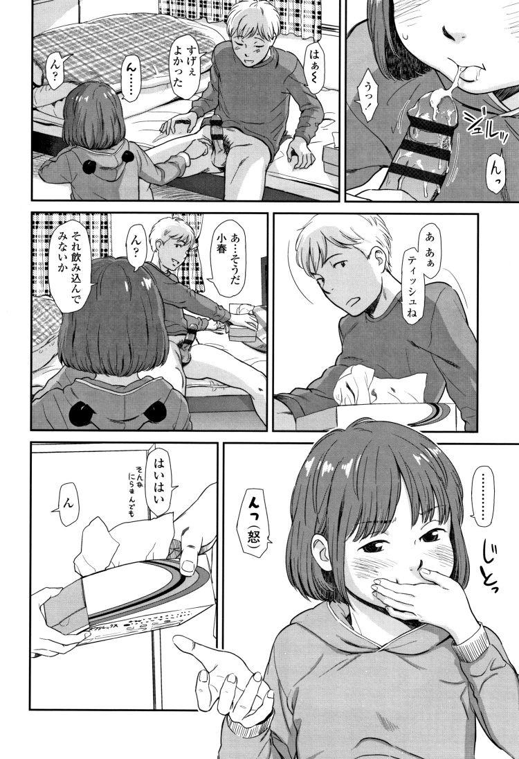 兄妹シックスナイン ヌける無料漫画喫茶002
