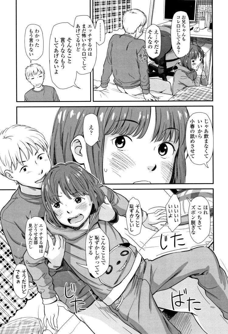 兄妹シックスナイン ヌける無料漫画喫茶003