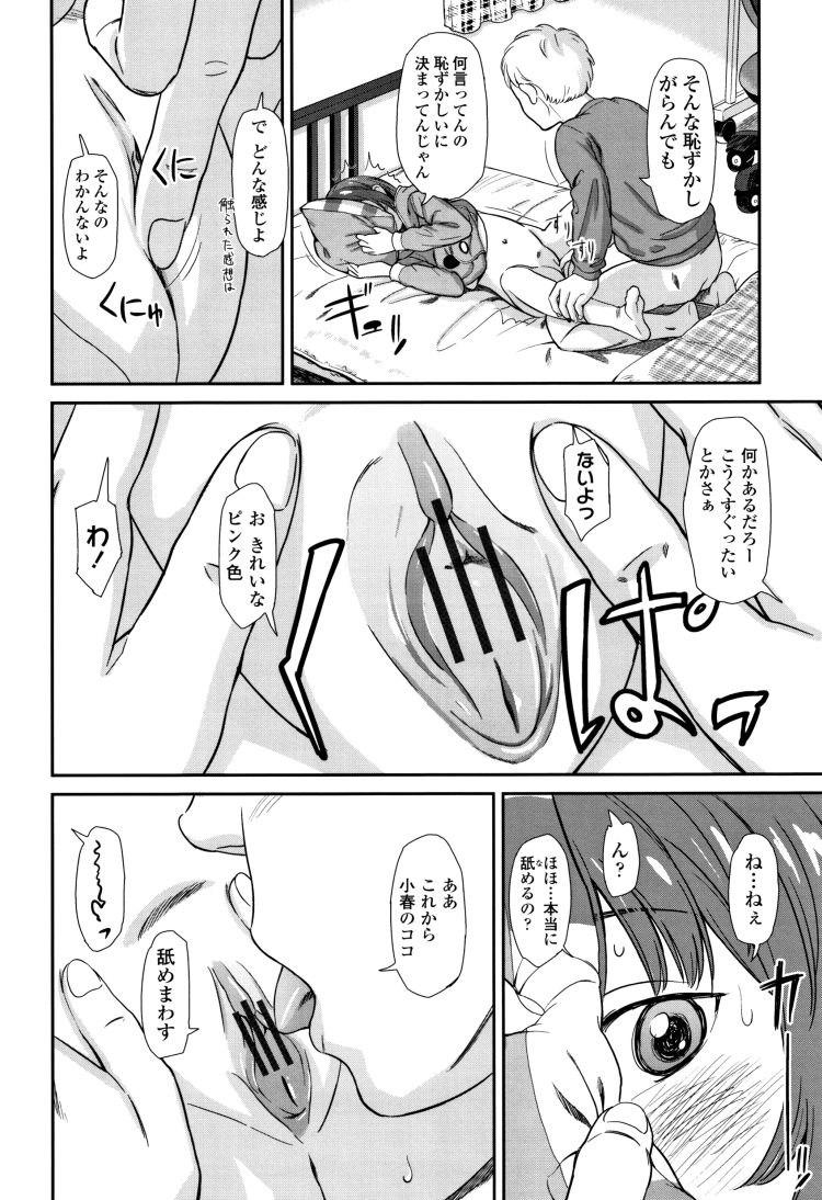 兄妹シックスナイン ヌける無料漫画喫茶006
