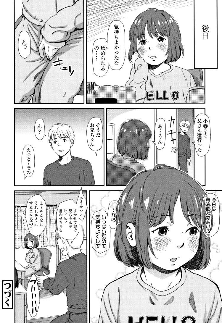 兄妹シックスナイン ヌける無料漫画喫茶012