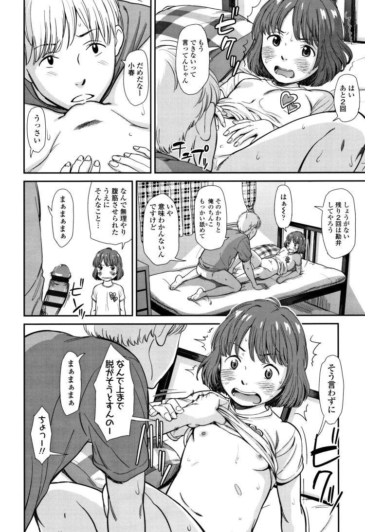 兄妹シックスナイン ヌける無料漫画喫茶018