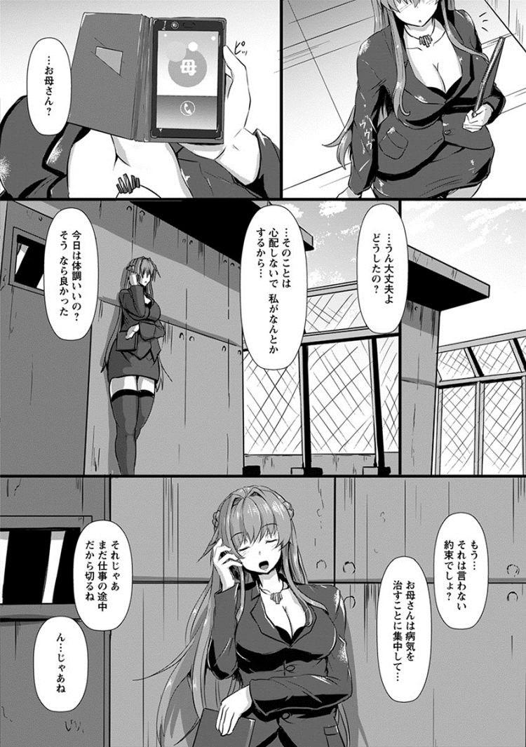 緊縛玩具責め ヌける無料漫画喫茶002