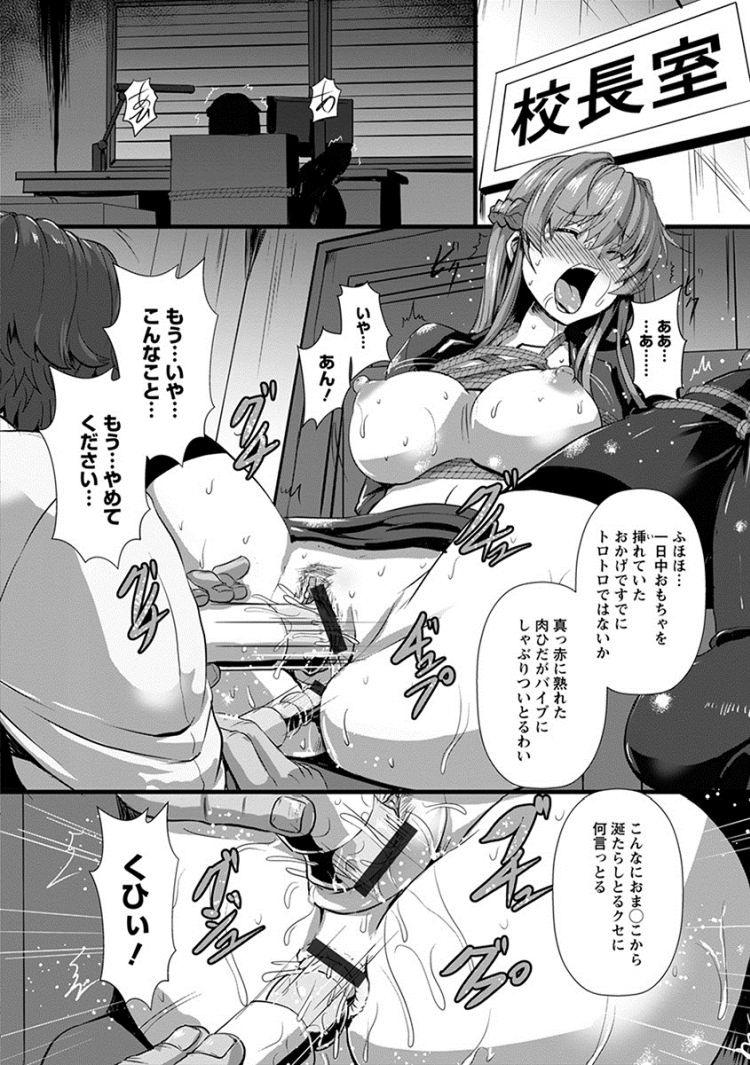 緊縛玩具責め ヌける無料漫画喫茶004