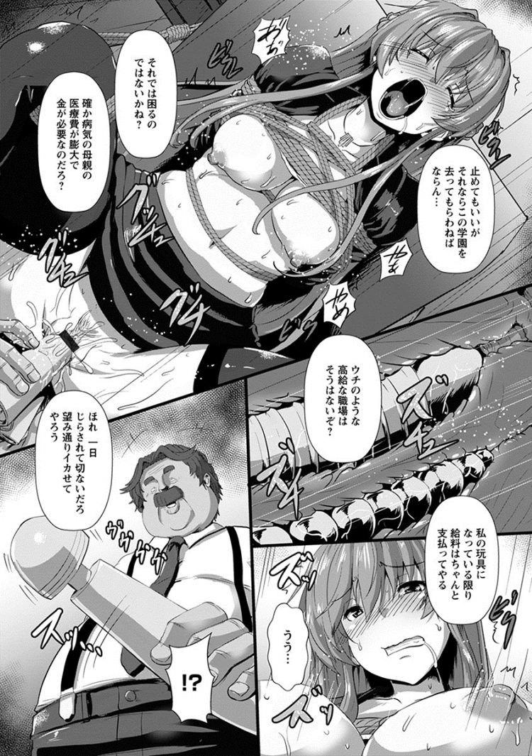 緊縛玩具責め ヌける無料漫画喫茶005