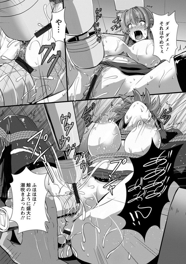 緊縛玩具責め ヌける無料漫画喫茶006