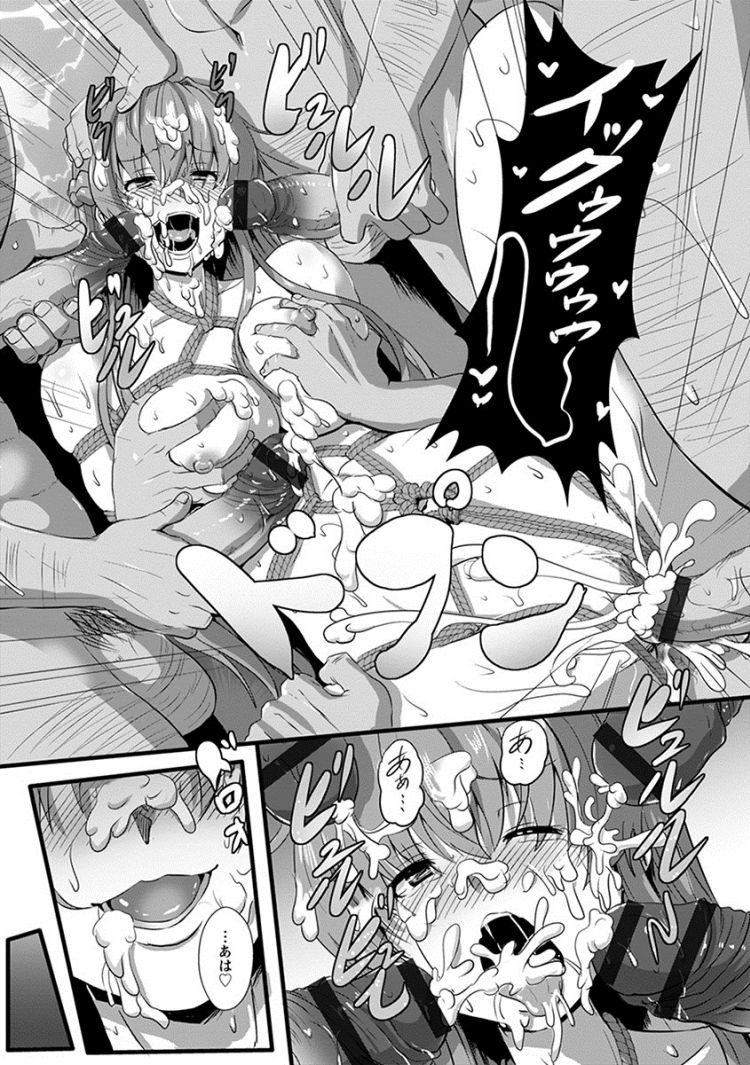 緊縛玩具責め ヌける無料漫画喫茶019