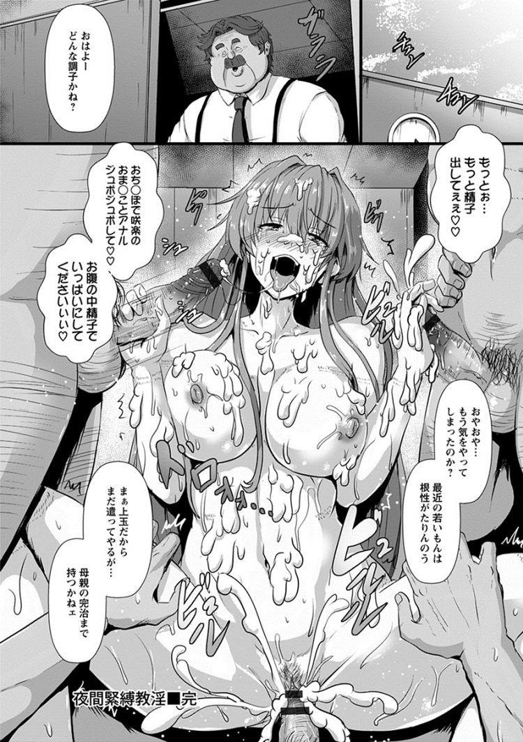 緊縛玩具責め ヌける無料漫画喫茶020