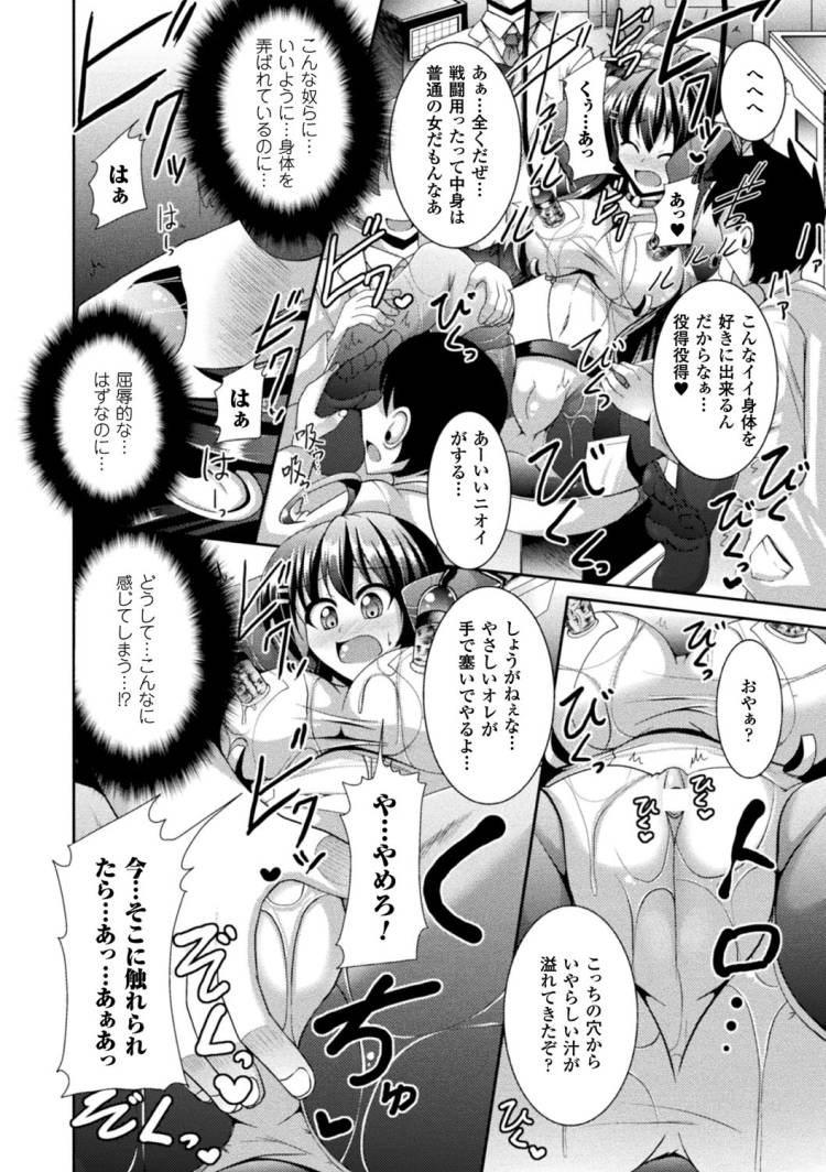 アンドロイド調教 ヌける無料漫画喫茶008
