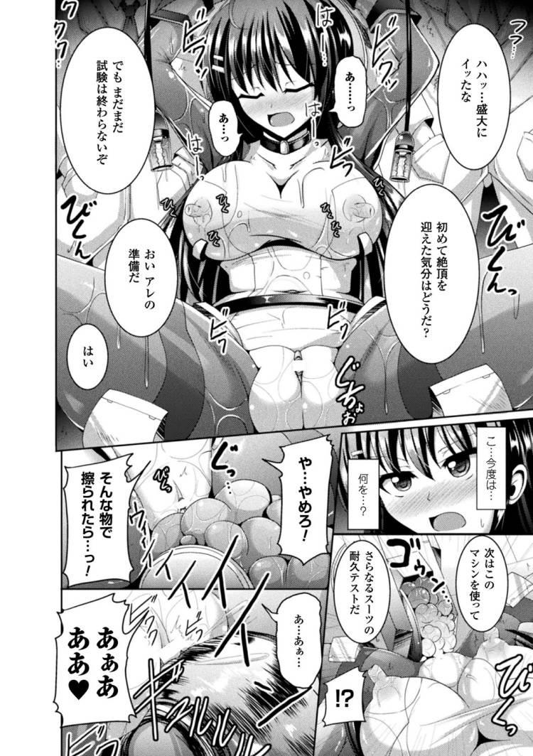 アンドロイド調教 ヌける無料漫画喫茶010
